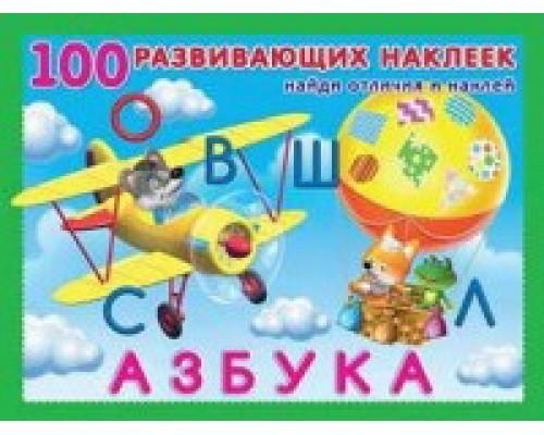 100 развивающих наклеек Азбука