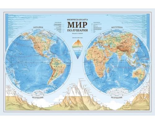 Карта Мир Физический Полушария 1:37М без ламинации01х69см.КН089